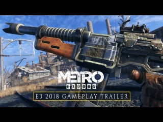«метро: исход» — геймплейный трейлер e3 2018