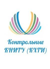 Контрольные работы для КНИТУ КХТИ ВКонтакте Контрольные работы для КНИТУ КХТИ
