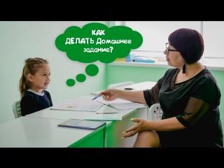 Как делать домашние задания. Советы от руководителя Образовательного Центра «Сова. Дети»