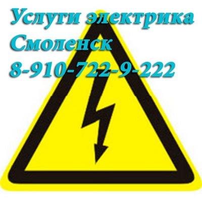 Электрик на дом смоленск