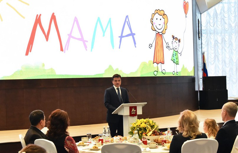 В преддверии Дня матери в Доме правительства награждены многодетные мамы Подмосковья. Поздравляю! #деньматери #нашеподмосковье