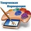 """Педагогический портал """"Творческая  Корпорация"""""""