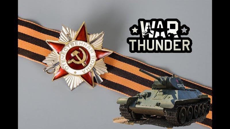 К 9 МАЯ WAR THUNDER