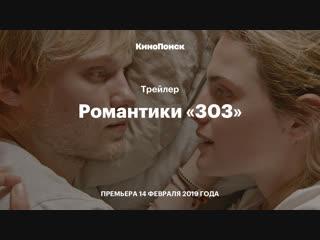 Романтики «303»: Трейлер