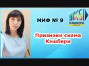 МИФ 9 ПРИЗНАКИ СКАМА КЭШБЕРИ - cashberyfo/landing/483508/