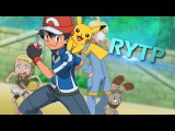Пикамонский заруб | RYTP