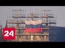 На соборе в Солсбери повесили российский флаг! 60 минут от 18.02.19
