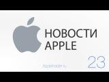 Новости Apple, 23 выпуск: iOS 7 Beta 4, Мэнсфилд покинул Apple и iPhone 5C