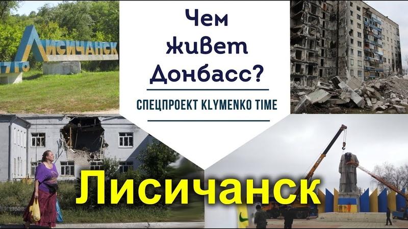 Лисичанск. Разруха на заводах и ленинопад. Чем живет Донбасс