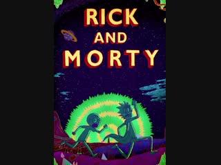 Рик и Морти все серии
