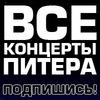 АФИША САНКТ-ПЕТЕРБУРГ | КУПИТЬ БИЛЕТ НА КОНЦЕРТ