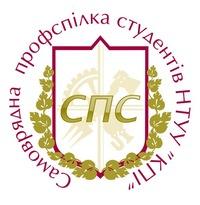 """Самоврядна профспілка студентів НТУУ""""КПІ"""""""