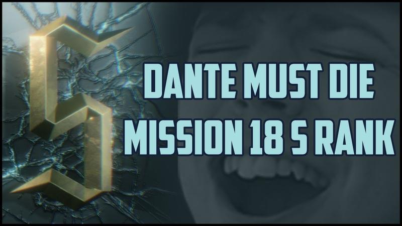 DMC 5 - Dante Must Die - Mission 18 S Rank