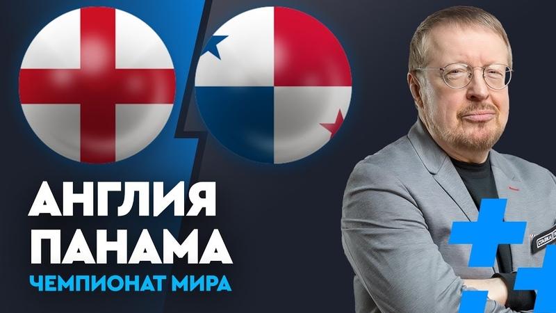 Англия - Панама. Прогноз Александра Елагина