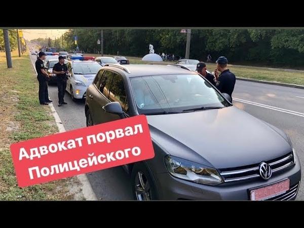 Адвокат ORJEUNESSE порвал полицейского