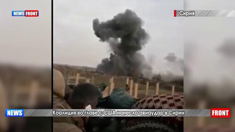 Коалиция во главе с США нанесла авиаудар по сирийскому городу Хаджин