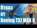 Отказ от Boeing 737 MAX 8 , Пякин В.В.