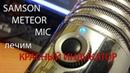 Как исправить красный свет индикатора на синий у SAMSON METEOR MIC