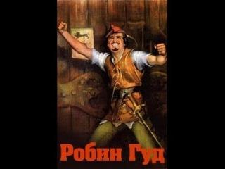 Робин Гуд ( 1922 год, США, Немое кино, Перевод на русский язык,  Приключения, Мировая классика )