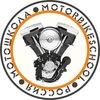 """Мотошкола """"Motorbikeschool"""""""