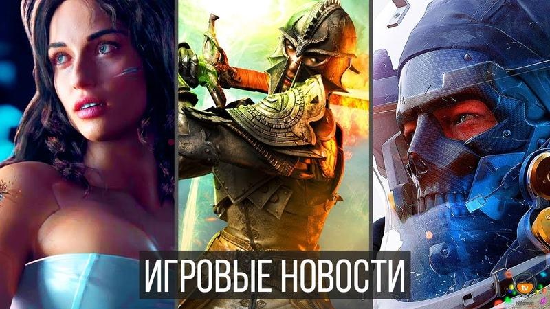 Игровые Новости — Death Stranding, Dragon Age 4, Cyberpunk 2077, Опять скандал с Fallout 76, Anthem