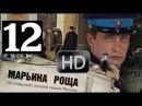 Марьина роща HD 12 серия из 16 детектив сериал