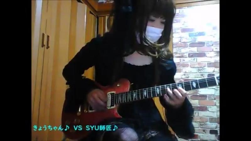 大村孝佳 VS SYU rose_music_kyo