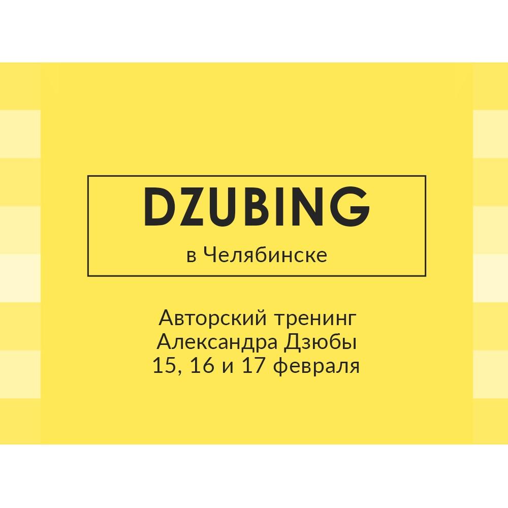 Афиша Челябинск Дзюбинг DZUBING в Челябинске
