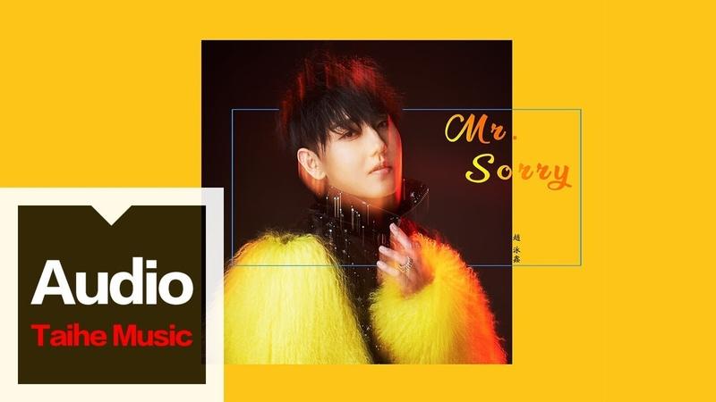 趙泳鑫 Steelo【Mr.Sorry】HD 高清官方歌詞版 MV