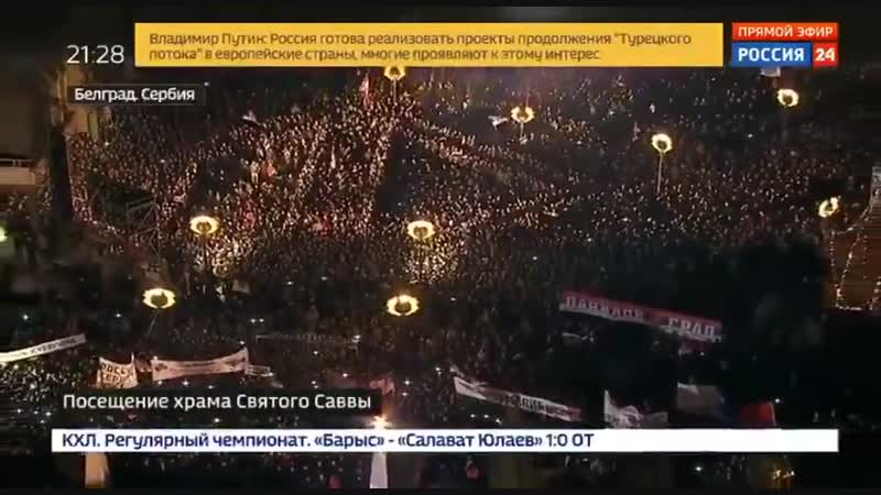Спасибо Вам за дружбу Путин в Сербии