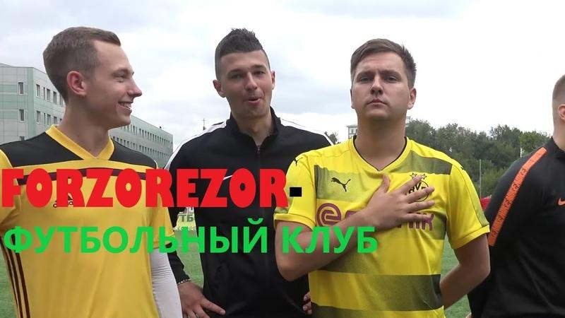 FORZOREZOR ФУТБОЛЬНЫЙ КЛУБ