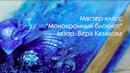 Мастер класс монохромный Mixed Media блокнот Дизайн обложки