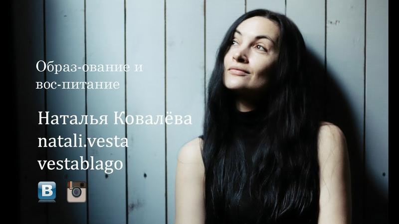 Наталья Ковалёва/vestablago Образ-ование и Вос-питание