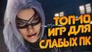 ТОП-10 ИГР ДЛЯ СЛАБЫХ ПК №26
