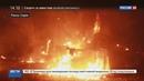 Новости на Россия 24 Коалиция во главе с США сжигает Ракку белым фосфором