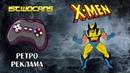 Сега, X-Men, реклама