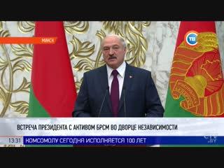 Александр Лукашенко на встрече с активом БРСМ