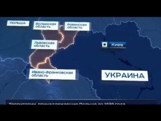 Польша хочет забрать свои земли у Украины!