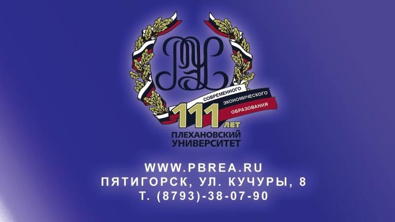 Филиал РЭУ им. Г.В. Плеханова, г.Пятигорск