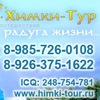 Galina Khimki-Tur