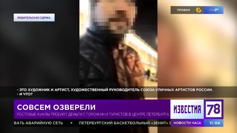 Ростовые куклы требуют деньги с горожан и туристов в центре Петербурга