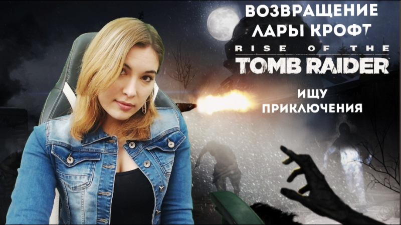Rise of the Tomb Raider | Возвращение Лары Крофт | ИЩУ ПРИКЛЮЧЕНИЯ