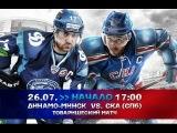 Товарищеский матч. Динамо (Минск) - СКА 26.07.2014