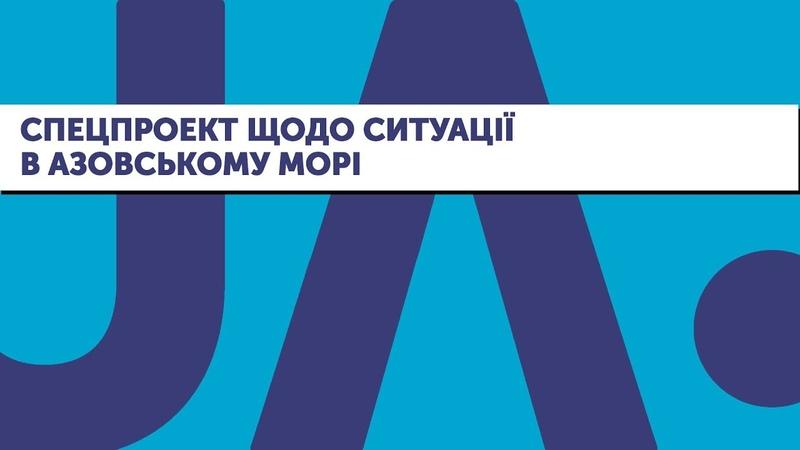 Спецпроект. Ситуація в Азовському морі та можливий воєнний стан