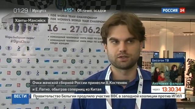 Новости на Россия 24 • Россияне удачно стартовали на шахматном первенстве мира