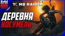 Shadow of the Tomb Raider Прохождение Часть 1 ► Деревня Косумель