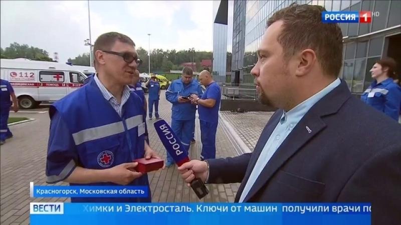 Вести-Москва • Госпиталь на колесах Подмосковье получило 85 современных машин скорой помощи