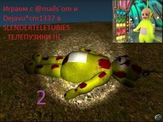 ����� ������ ��� ����� 2 ������ � @mails`om � Dejavu*cm1337 Slender ����������.