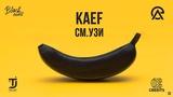 KAEF - см.узи (Official Lyric Video) prod. by Teejay