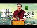 Прохождение Grand Theft Auto V, часть 9